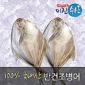 반건조 병어 대1마리(大) - 25cm 젼후,(반건조후중량280g내외)