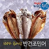 반건조 민어 (대)1마리 - 50cm 전,후(2kg이상)