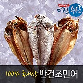 반건조 민어 (특대)1마리 - 60cm전,후(3kg이상)