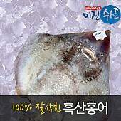 흑산홍어 5kg내외(사은품 초고추장,전화문의)