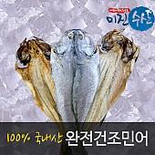 [간국용]민어(2마리)-30cm전,후