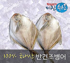 반건조 병어 특대1마리 - 28cm 전후